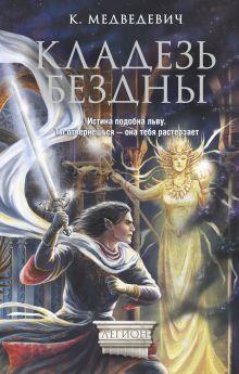 Медведевич К. - Кладезь бездны обложка книги