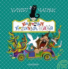 Чапек К. - Большая кошачья сказка обложка книги