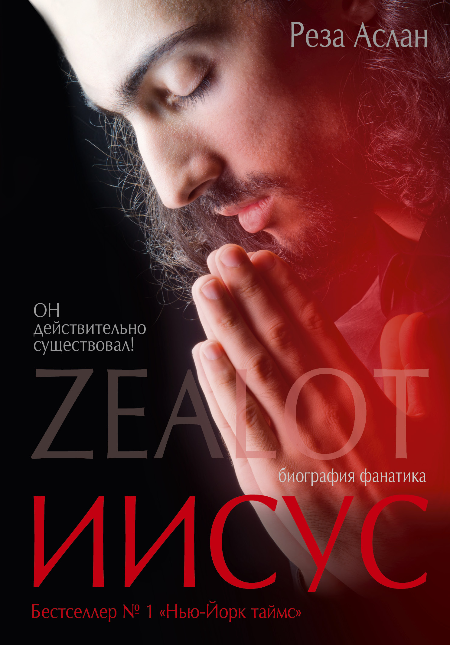 Zealot. Иисус: биография фанатика ( Реза Аслан  )