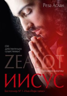 Реза Аслан - Zealot. Иисус: биография фанатика обложка книги