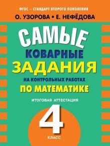 Узорова О.В. - Самые коварные задания на контрольных работах по математике. Итоговая аттестация в 4 классе обложка книги