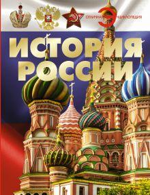 Спектор А.А., - История России обложка книги