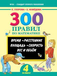 300 правил по математике. Время, расстояние, площадь, скорость, вес и объем. 4 класс обложка книги