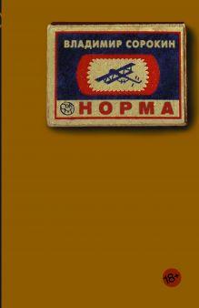 Сорокин В.Г. - Норма обложка книги