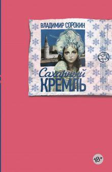 Сахарный Кремль обложка книги