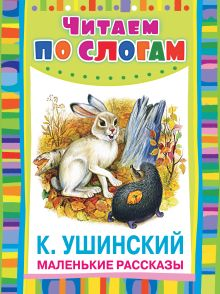 Ушинский К.Д. - Маленькие рассказы обложка книги