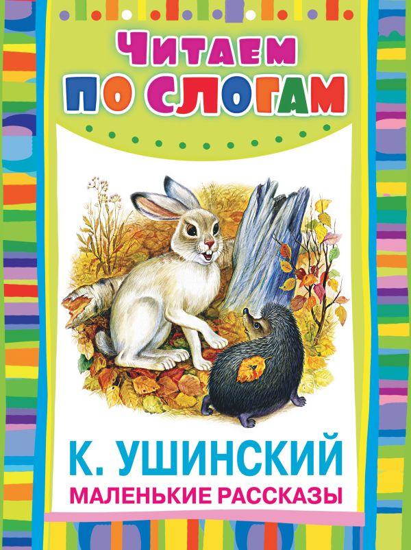 Маленькие рассказы Ушинский К.Д.