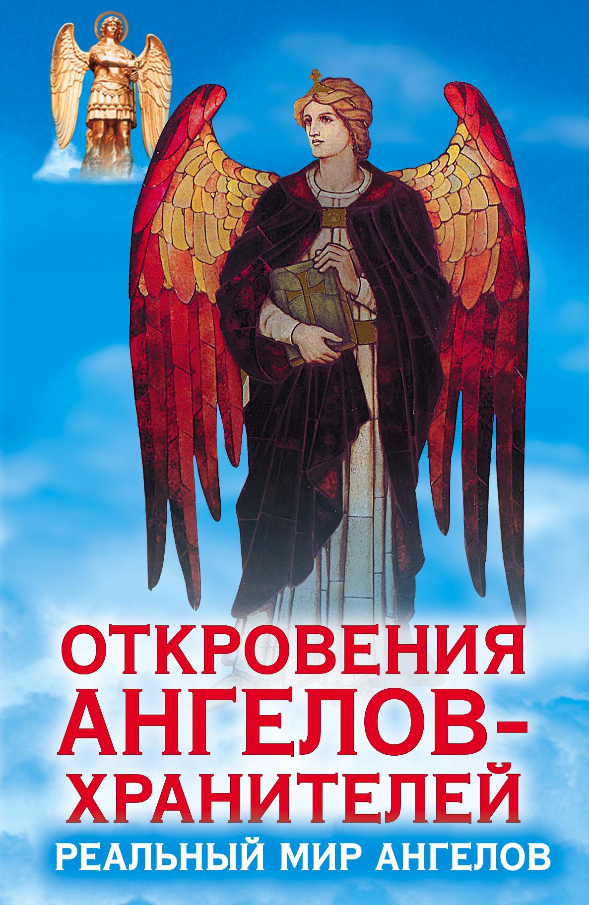 Гарифзянов Р.И. Откровения Ангелов-Хранителей. Реальный мир Ангелов