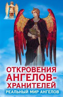 Гарифзянов Р.И. - Откровения Ангелов-Хранителей. Реальный мир Ангелов обложка книги