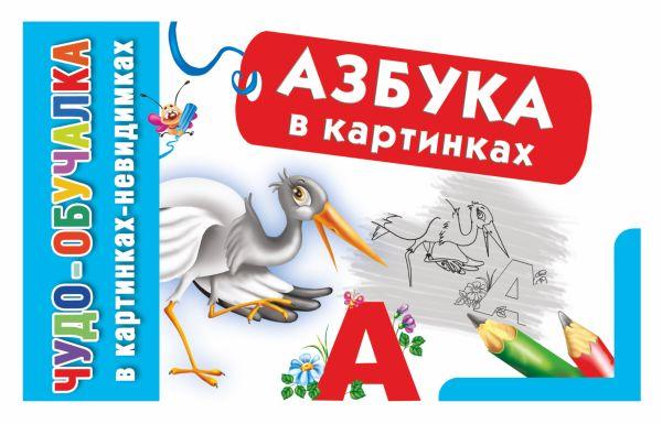 Азбука в картинках Азаров М.Е.