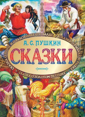 Сказки Пушкин А.С.
