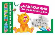 Азаров М.Е. - Альбомчик по развитию речи обложка книги