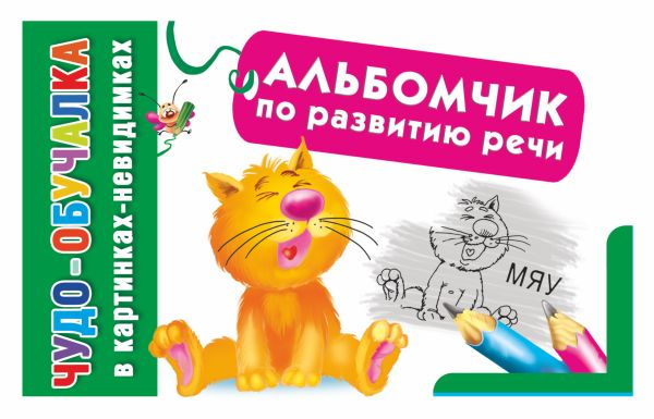 Альбомчик по развитию речи Азаров М.Е.