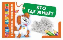Азаров М.Е. - Животные. Кто где живет обложка книги