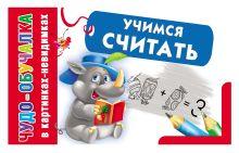 Азаров М.Е. - Учимся считать обложка книги
