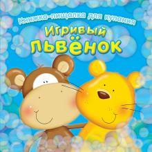 . - Игривый львёнок обложка книги