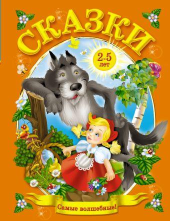 Сказки от 2 до 5 лет Дмитриева В.Г.