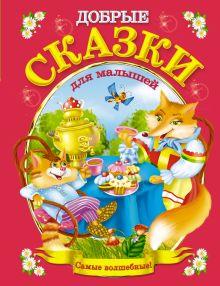 . - Добрые сказки для малышей обложка книги