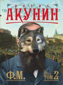 Акунин Б. - Ф.М. Кн. 2 обложка книги