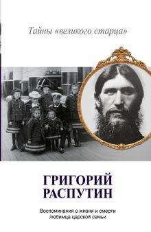Григорий Распутин. Тайны великого старца обложка книги
