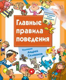 Селиванов А.А. - Главные правила поведения обложка книги