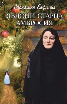 монахиня Евфимия - Яблони старца Амвросия. Невыдуманные истории обложка книги