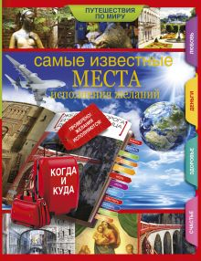 . - Самые известные места исполнения желаний по всему миру. обложка книги