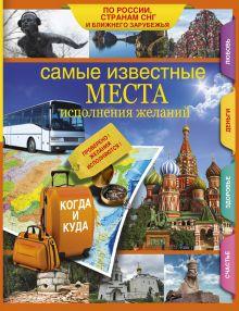 . - Самые известные места исполнения желаний России, стран СНГ и ближнего зарубежья обложка книги