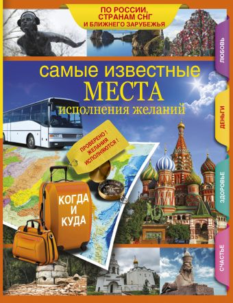Самые известные места исполнения желаний России, стран СНГ и ближнего зарубежья .