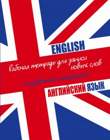 . - Английский язык. Рабочая тетрадь для записи новых слов + справочные материалы (флаг) обложка книги