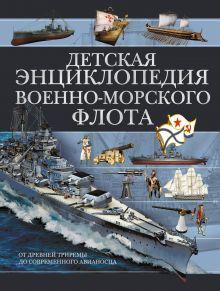 Ликсо В.В. - Детская энциклопедия Военно-морского флота обложка книги
