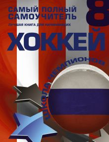 Хоккей обложка книги