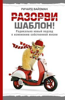 Вайзман Р. - Разорви шаблон! обложка книги