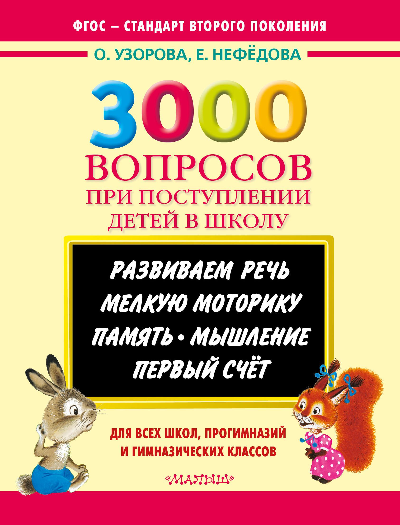 3000 вопросов при поступлении детей в школу ( Узорова О.В,  )