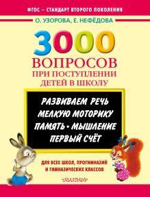 Узорова О.В. - 3000 вопросов при поступлении детей в школу обложка книги