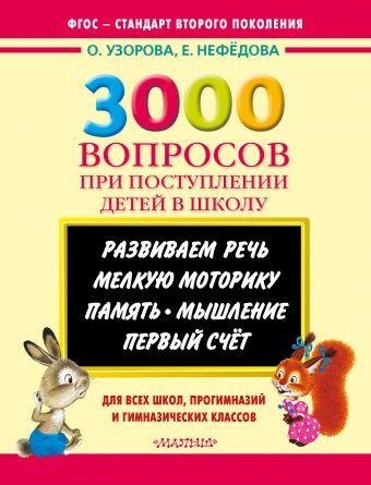 3000 вопросов при поступлении детей в школу Узорова О.В.