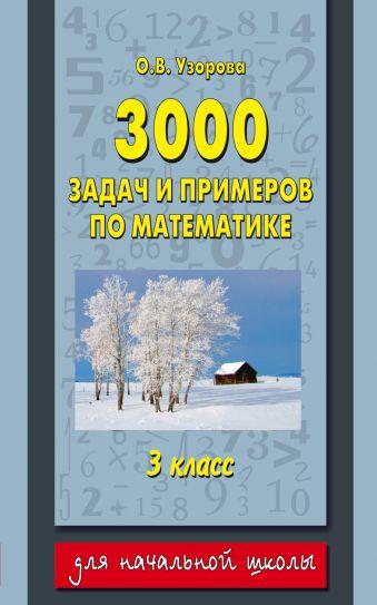 3000 задач и примеров по математике. 3 класс Узорова О.В.