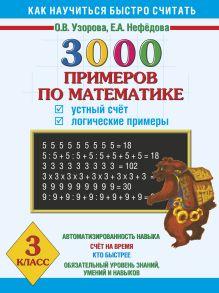 Узорова О.В. - 3000 примеров по математике. Устный счет. Логические примеры. 3 класс обложка книги