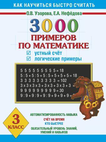 3000 примеров по математике. Устный счет. Логические примеры. 3 класс Узорова О.В., Нефедова Е.А.