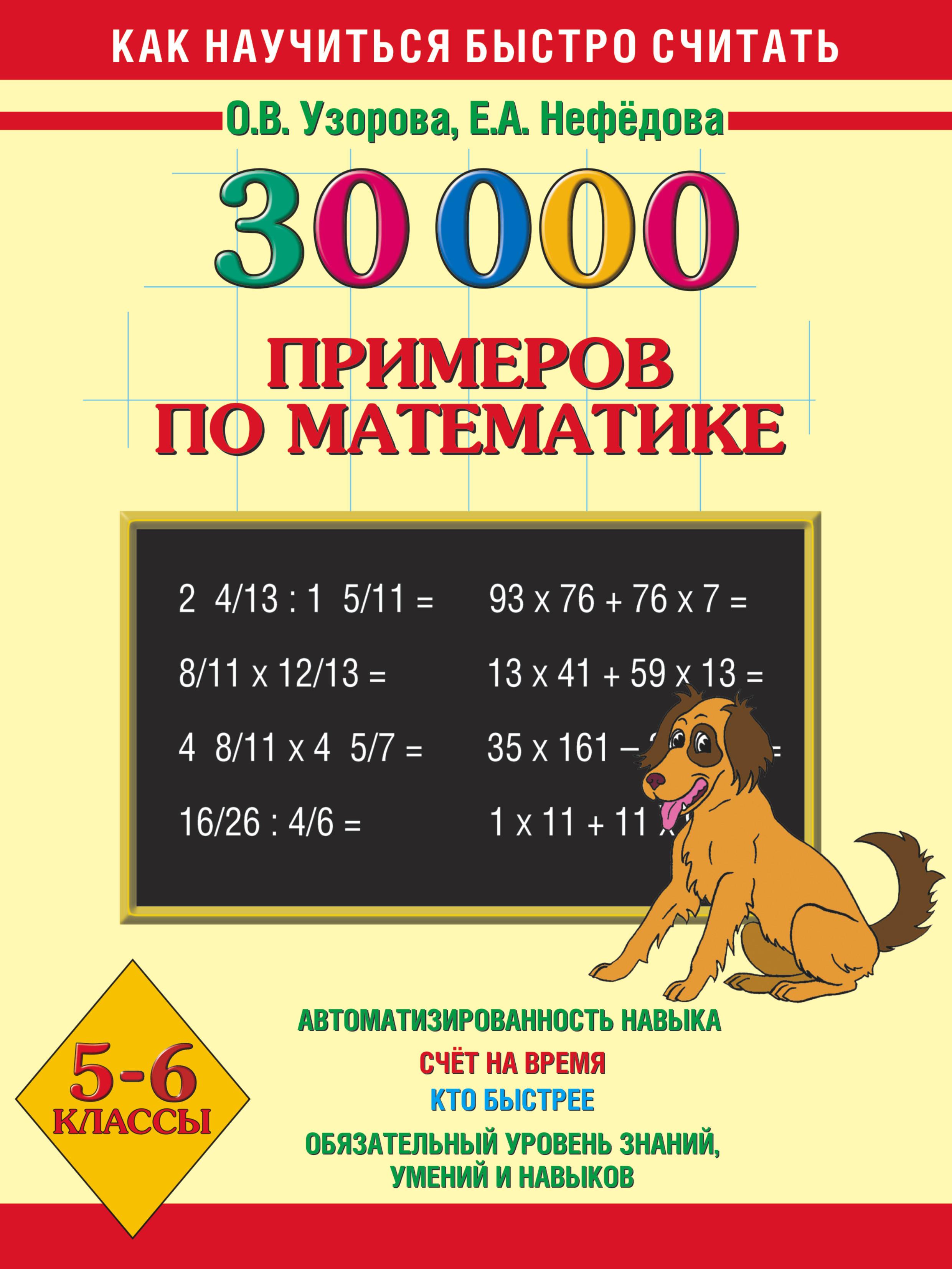 30000 примеров по математике. 5 - 6 классы ( Узорова О.В.,  )