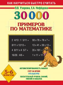 Узорова О.В., Нефедова Е.А. - 30000 примеров по математике. 5 - 6 классы обложка книги