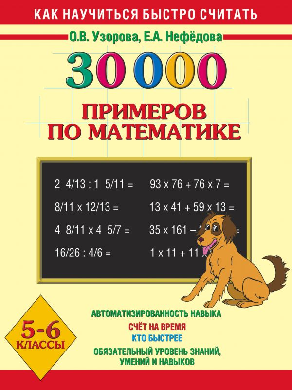 30000 примеров по математике. 5 - 6 классы Узорова О.В.,