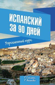 Гонсалес Р.А. - Испанский за 90 дней. Упрощенный курс обложка книги