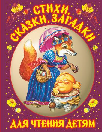 Стихи, сказки, загадки для чтения детям Барто А.Л.