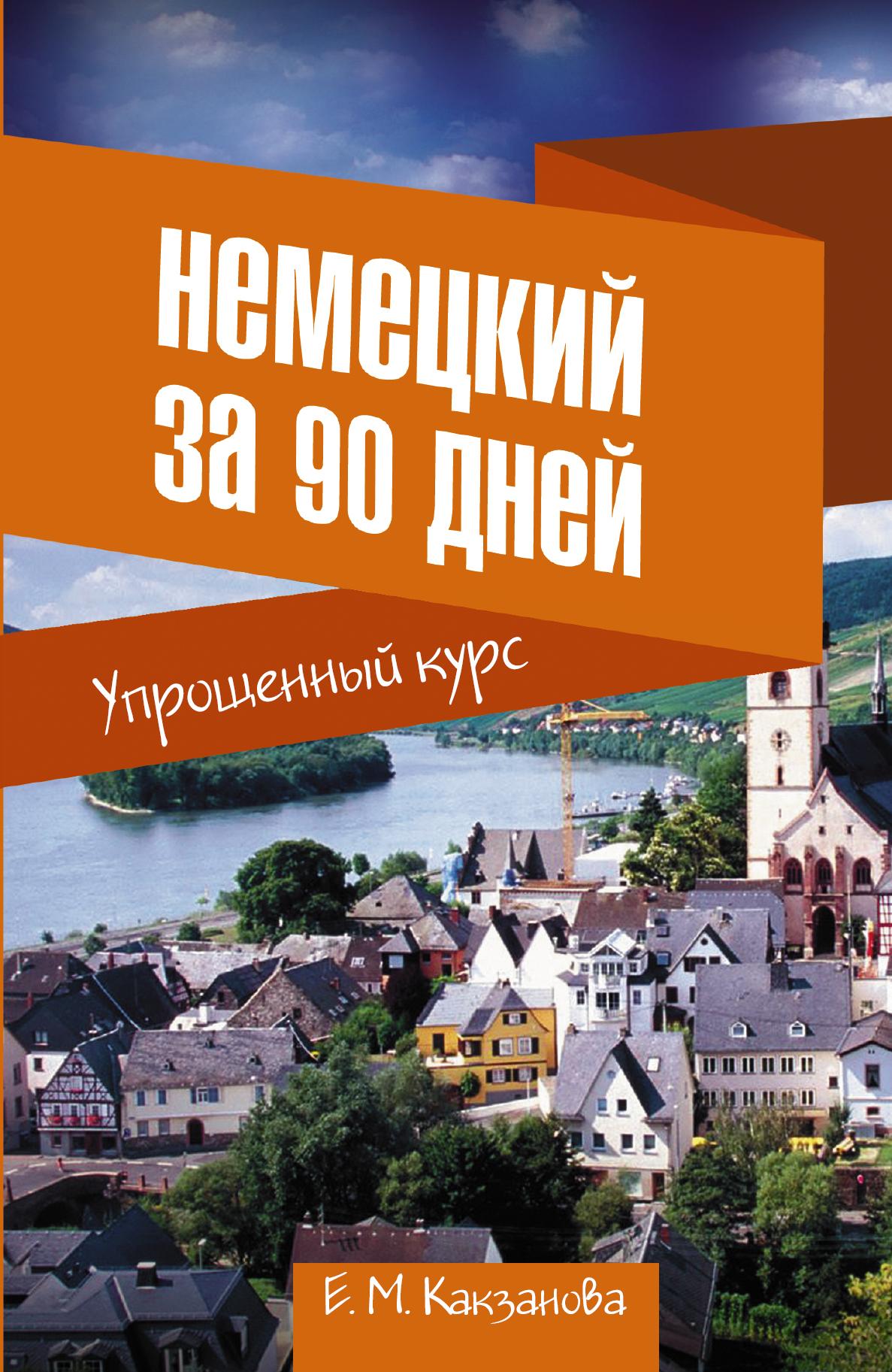 Немецкий за 90 дней. Упрощенный курс ( Какзанова Е.М.  )