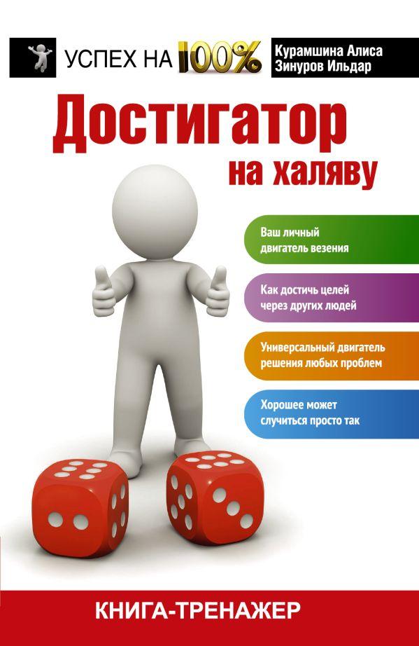 Достигатор на халяву Зинуров И., Курамшина А.
