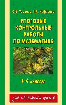 Узорова О.В. - Итоговые контрольные работы по математике 1 - 4 классы обложка книги