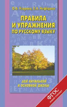 Узорова О.В. - Правила и упражнения по русскому языку для начальной и основной школы обложка книги