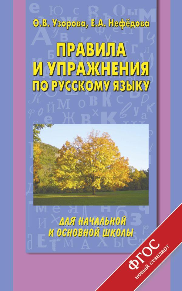Правила и упражнения по русскому языку для начальной и основной школы Узорова О.В.