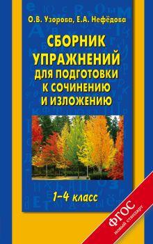 Узорова О.В. - Сборник упражнений для подготовки к сочинению и изложению. 1 - 4 классы обложка книги
